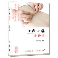 小病小痛小妙招 张宝旬著 人民卫生出版社 9787117189019