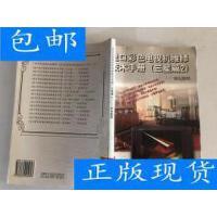 [二手旧书8成新]进口彩色电视机维修技术手册.三星篇.2 /罗建华、