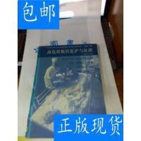 [二手旧书9成新]高危妊娠的监护与处理 /周郅隆主编 上海科技教育
