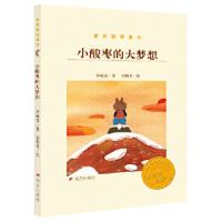 小酸枣的大梦想,李岫青 著 屈明月绘,明天出版社,9787533297909【正版保证 放心购】