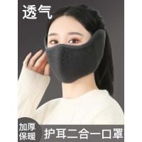 冬季保暖口耳罩男防寒护耳朵套加厚女面罩骑车防风全脸耳包二合一