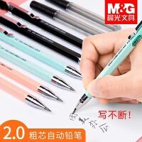 晨光2.0粗头自动铅笔写不断的2B自动笔2B小学生专用无毒一年级儿童幼儿园2B活动铅笔初学者免削不断