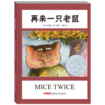 """再来一只老鼠(""""凯迪克大奖""""绘本,以信笔涂鸦的画风和悬念迭起的情节,让孩子们开心捧腹,并学会自我保护)"""