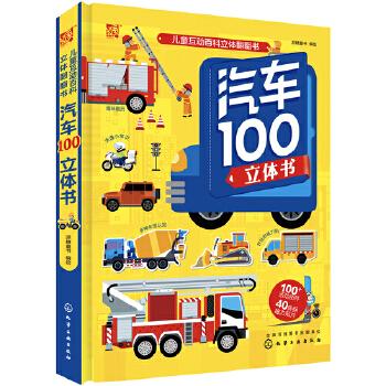 儿童互动百科立体翻翻书--汽车100立体书 100+活动部件,40片环保磁力贴片,中英双语,3D立体页