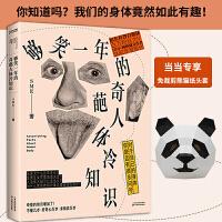 """够笑一年的奇葩人体冷知识(当当专享免剪裁熊猫纸头套;附赠""""无用的知识""""小卡)"""
