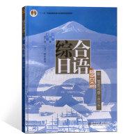 综合日语第一册练习册 修订版 大家的日语入门日语单词口语自学教材书零基础日语书 北大
