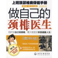 做自己的颈椎医生--上班族颈椎病保健手册,夏作亭,化学工业出版社,9787122037039