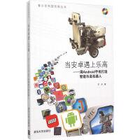 当安卓遇上乐高――用Android手机打造智能乐高机器人 青少年科技创新丛书