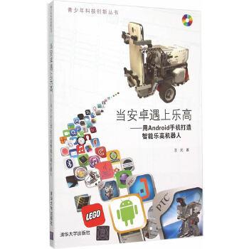当安卓遇上乐高——用Android手机打造智能乐高机器人 青少年科技创新丛书