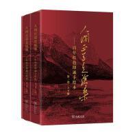 人间正道是沧桑――百年红色印迹手绘本(第一卷・上下册)