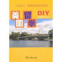 【正版二手书9成新左右】美国留学DIY 艾迪国际教育研究院 商务印书馆