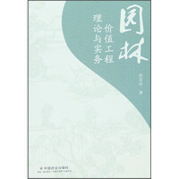 【正版二手书9成新左右】园林价值工程理论与实务 杨宝祥 中国社会出版社