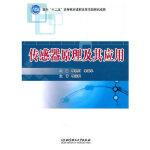 传感器原理及其应用,李艳红,李海华,北京理工大学出版社,9787564034702