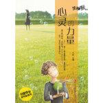 心灵的力量(心之语系列),万虹,吉林出版集团有限责任公司,9787546357836