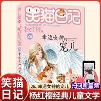 幸运女神的宠儿笑猫日记第26册杨红樱系列书小学生三四五六年级课外阅读书籍少儿童书7-8-9-12岁儿童读物畅销文学3-6