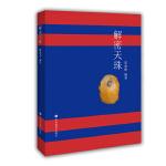 解密天珠 全方位介绍天珠,珠宝玉石收藏鉴赏