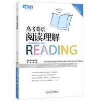 新东方 高考英语阅读理解