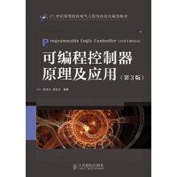 【正版二手书9成新左右】可编程控制器原理及应用(第3版 宫淑贞,徐世许著 人民邮电出版社