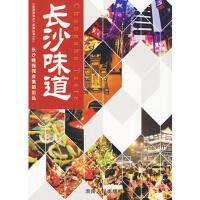 【二手书8成新】长沙味道 长沙晚报报业集团 湖南人民出版社