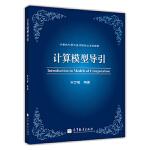 计算模型导引(重排版),宋方敏,高等教育出版社,9787040347371