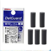 日本斑马ZEBRA橡皮自动铅笔配套橡皮擦5枚入E-1B-Z-BK适用于MA88好用橡皮擦