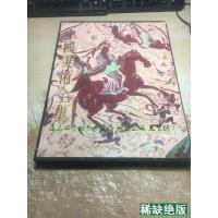 【二手九成新】中国美术全集绘画编15敦煌壁画下敦煌研究院上海人民美术出版社
