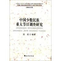 【正版二手书9成新左右】中国少数民族重大节日调查研究 邢莉,文日焕 民族出版社