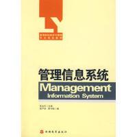 封面有磨痕SDWY-管理信息系统 张永军 9787563715992 旅游教育出版社