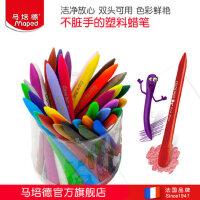 马培德儿童塑料蜡笔 小学生幼儿园宝宝绘画涂色三角笔杆安全不粘手初学者写生彩色笔