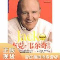 【二手旧书9成新】杰克韦尔奇自传 拜恩,曹彦博 等