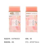 晨光文具乐桃派对限定系列精品橡皮擦少屑美术铅笔橡皮学习用品AXP963C8 4B