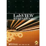 LabVIEW程序设计与应用(第二版)(含CD-ROM光盘一张),杨乐平,李海涛,杨磊,电子工业出版社,9787121
