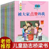 上学就看第三辑做最好的自己12册 彩图注音版一年级课外书必读老师推荐 儿童文学故事书带拼音7-10岁小学生一二年级课外