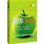 营养 哈克 等,关桂梧,李式琰 中国妇女出版社