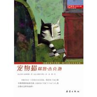 国际大奖小说・升级版――宠物猫咪鲁・杰克逊