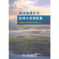 【正版二手书9成新左右】跨流域调水与区域水资源配置 水利部南水北调规划设计管理局 水利水电出版社