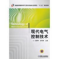 【正版二手书9成新左右】现代电气控制技术 任振辉,邵利敏 机械工业出版社