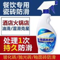 瓷砖防滑剂地砖止滑液地面防滑处理浴室厨房地板防湿滑500ml