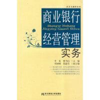 商业银行经营管理实务 李春,曾冬白 东北财经大学出版社有限责任公司 9787811228052