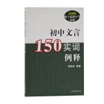 初中文言150实词例释