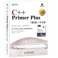 C++ Primer Plus(第6版)中文版(畅销30年C++必读经典教程全新升级,蔡学镛、孟岩、高博倾力推荐)