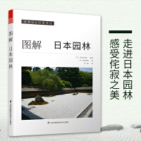 图解日本园林(教你轻松学会欣赏、建造日本园林的工具书)