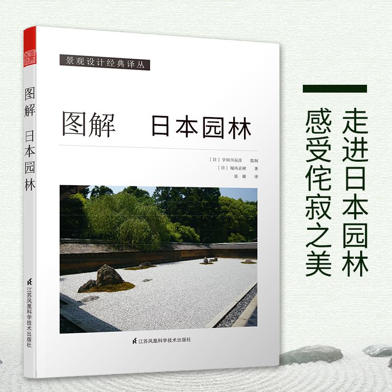图解日本园林(教你轻松学会欣赏、建造日本园林的工具书)欣赏园林景观到园林景观设计,只有一本书的距离!日本原版引进,关于景观造景元素起源与工作原理及园林造景施工方法的景观园林设计图书,由浅入深,简单易懂!