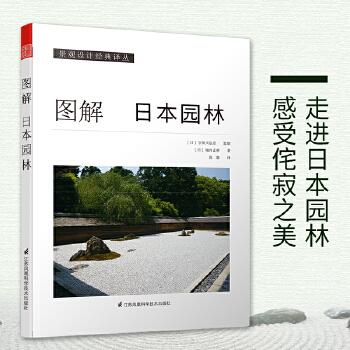 图解日本园林(教你轻松学会欣赏、建造日本园林的工具书) 欣赏园林景观到园林景观设计,只有一本书的距离!日本原版引进,关于景观造景元素起源与工作原理及园林造景施工方法的景观园林设计图书,由浅入深,简单易懂!