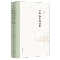 李凤苞往来书信(全2册)
