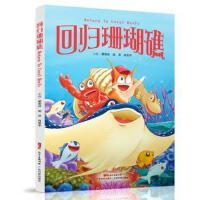 回归珊瑚礁 正版 廖宝林 胡菲 肖宝华 9787535965363