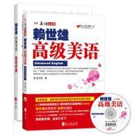 【正版二手书9成新左右】赖世雄美语:高级美语(附+助学手册 赖世雄 外文出版社
