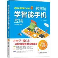 教爸妈学智能手机应用(视频教学版) 王岩 等 机械工业出版社