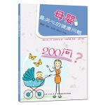 母婴关心的健康问题200问,周建跃,阎炯,汪红艳,杨学文,湖北科学技术出版社,9787535272256