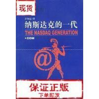 【旧书二手书9成新】纳斯达克的一代 许知远著 文化艺术出版社9787503920769